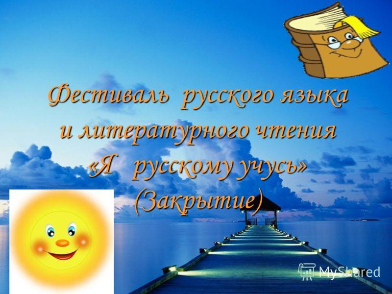 Фестиваль русского языка и литературного чтения «Я русскому учусь» (Закрытие)
