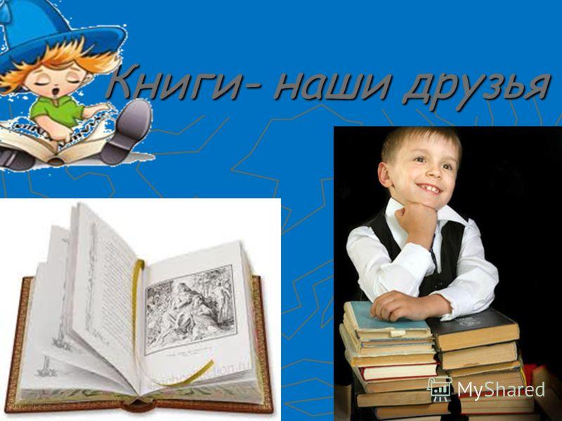 Книги- наши друзья