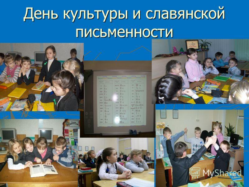 День культуры и славянской письменности