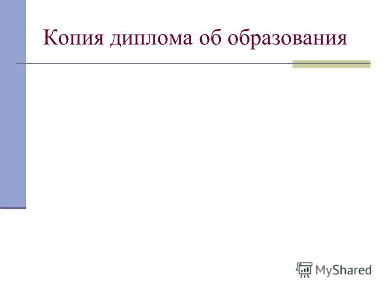 Копия диплома об образования