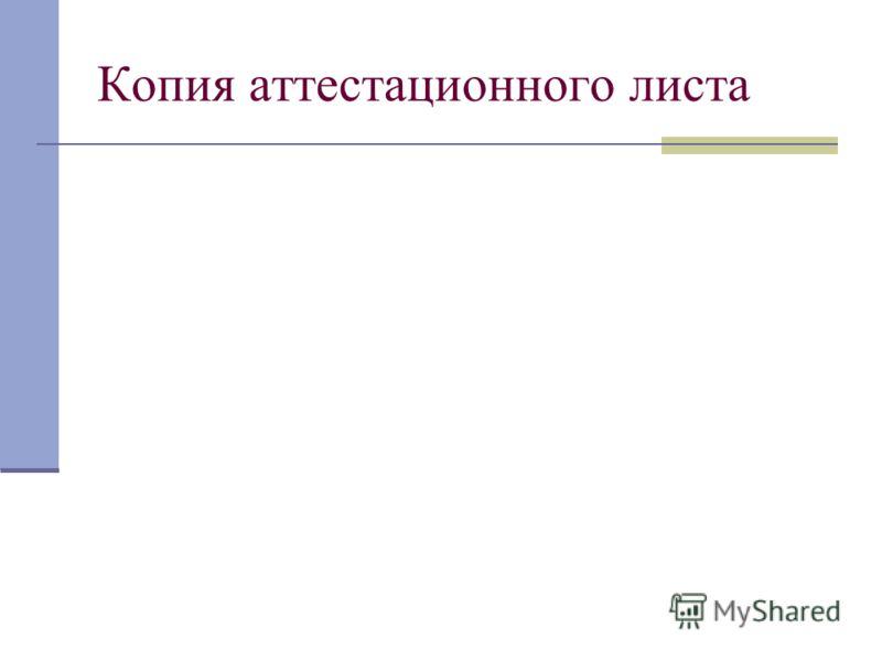 Копия аттестационного листа