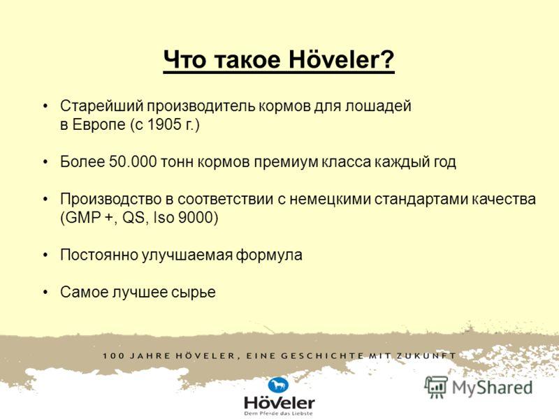 Что такое Höveler? Старейший производитель кормов для лошадей в Европе (с 1905 г.) Более 50.000 тонн кормов премиум класса каждый год Производство в соответствии с немецкими стандартами качества (GMP +, QS, Iso 9000) Постоянно улучшаемая формула Само