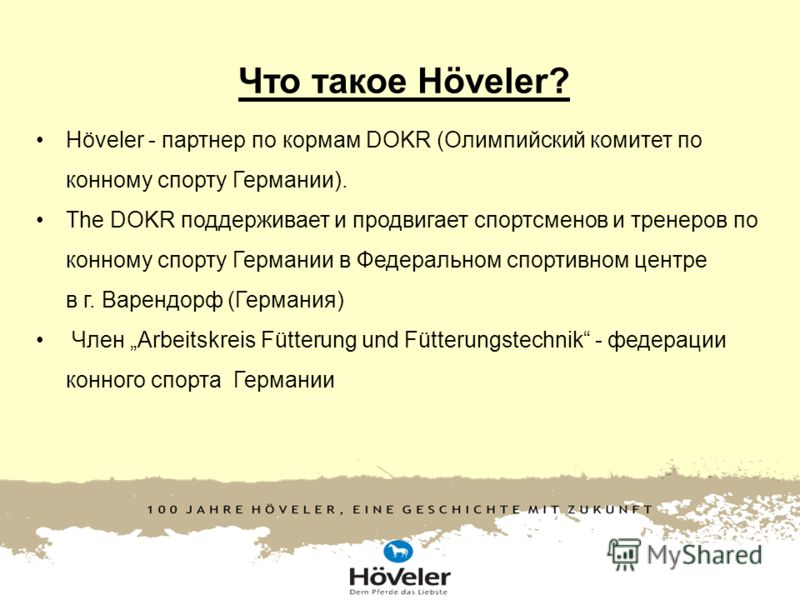 Что такое Höveler? Höveler - партнер по кормам DOKR (Олимпийский комитет по конному спорту Германии). The DOKR поддерживает и продвигает спортсменов и тренеров по конному спорту Германии в Федеральном спортивном центре в г. Варендорф (Германия) Член