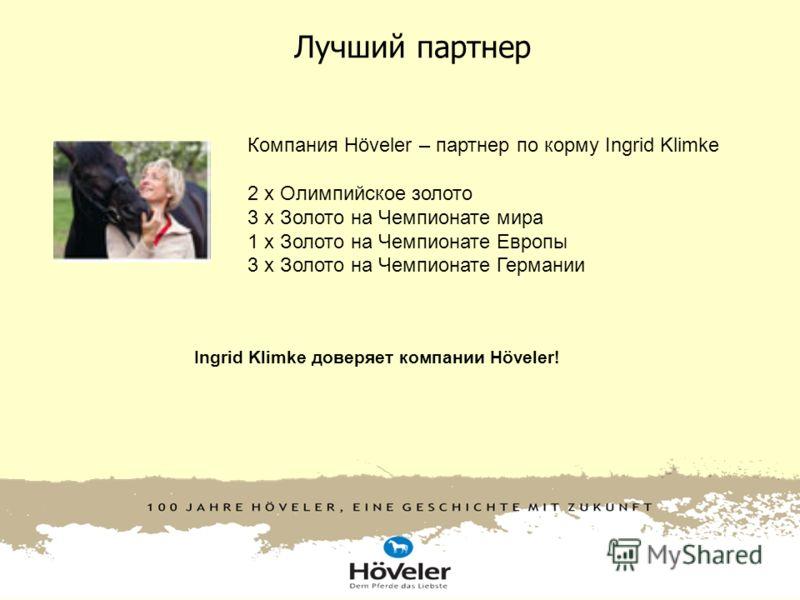 Компания Höveler – партнер по корму Ingrid Klimke 2 x Олимпийское золото 3 x Золото на Чемпионате мира 1 x Золото на Чемпионате Европы 3 x Золото на Чемпионате Германии Лучший партнер Ingrid Klimke доверяет компании Höveler!