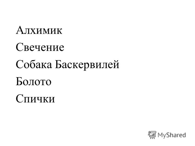 Алхимик Свечение Собака Баскервилей Болото Спички