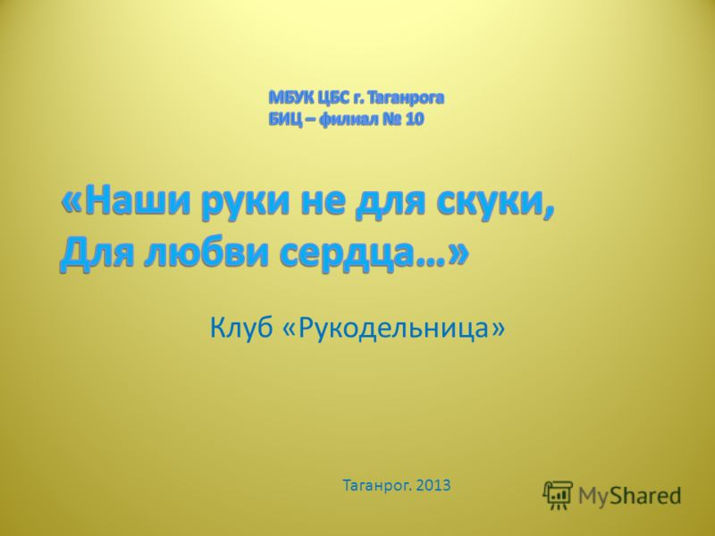 Клуб «Рукодельница» Таганрог. 2013