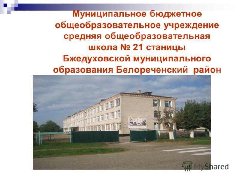 Муниципальное бюджетное общеобразовательное учреждение средняя общеобразовательная школа 21 станицы Бжедуховской муниципального образования Белореченский район