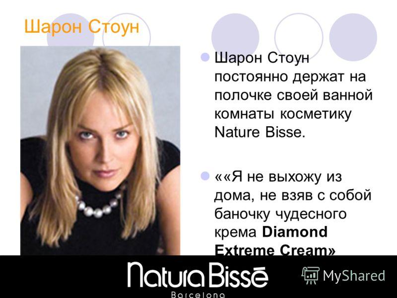 Шарон Стоун Шарон Стоун постоянно держат на полочке своей ванной комнаты косметику Nature Bisse. ««Я не выхожу из дома, не взяв с собой баночку чудесного крема Diamond Extreme Cream»
