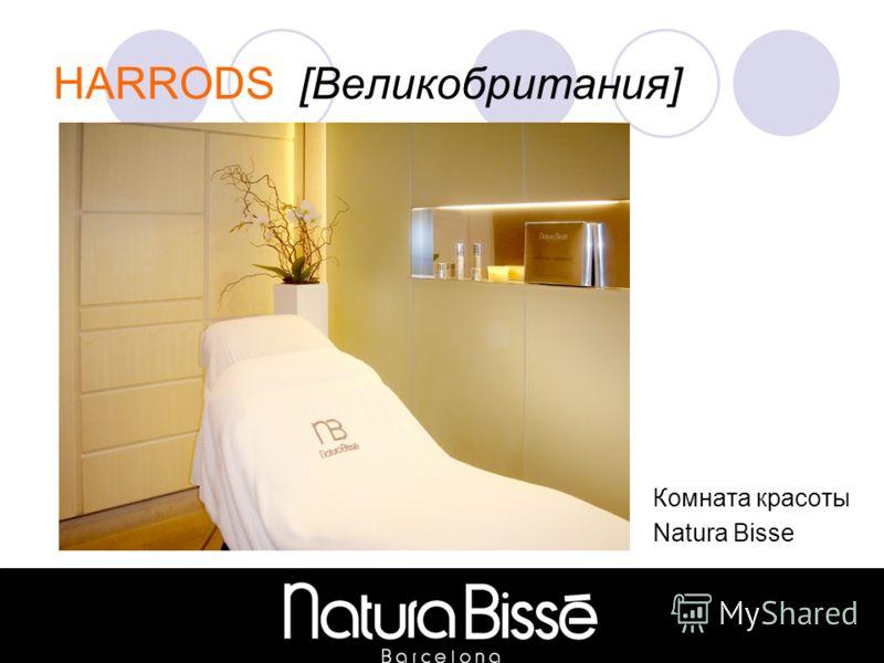 Комната красоты Natura Bisse