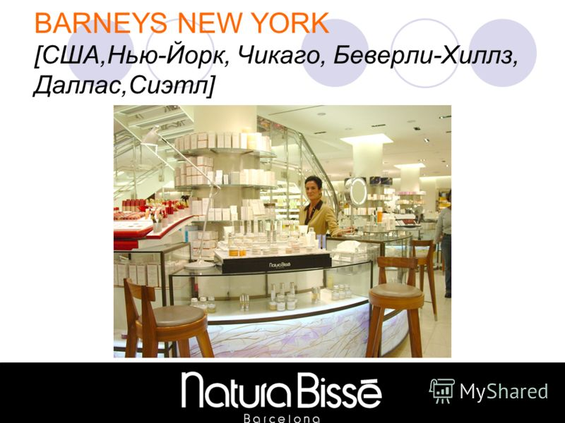 BARNEYS NEW YORK [США,Нью-Йорк, Чикаго, Беверли-Хиллз, Даллас,Сиэтл]