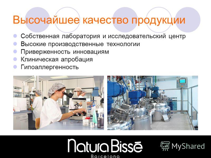 Высочайшее качество продукции Собственная лаборатория и исследовательский центр Высокие производственные технологии Приверженность инновациям Клиническая апробация Гипоаллергенность