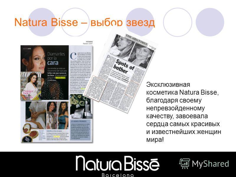 Natura Bisse – выбор звезд Эксклюзивная косметика Natura Bisse, благодаря своему непревзойденному качеству, завоевала сердца самых красивых и известнейших женщин мира!