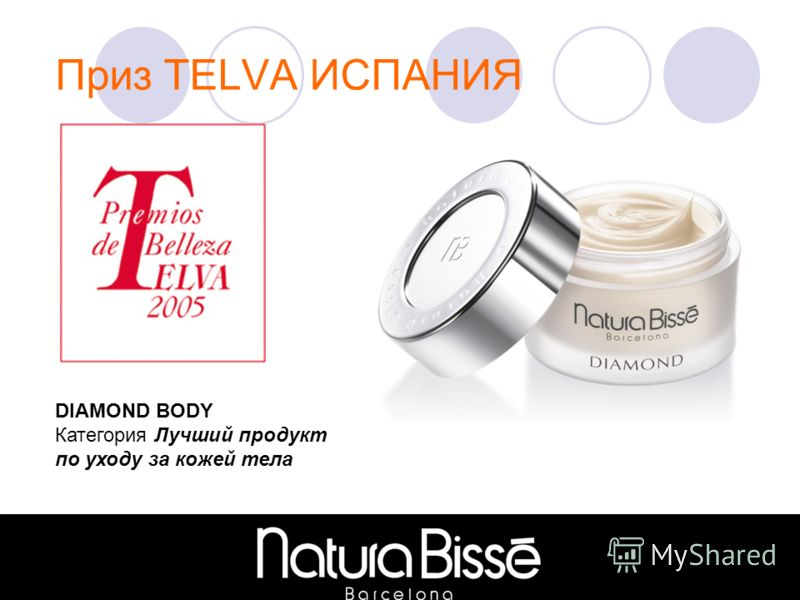 Приз TELVA ИСПАНИЯ DIAMOND BODY Категория Лучший продукт по уходу за кожей тела