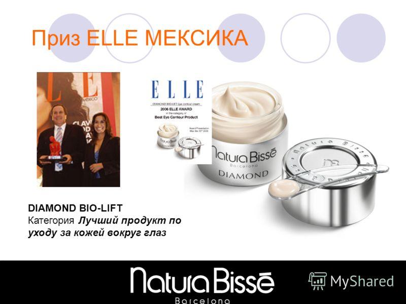 Приз ELLE МЕКСИКА DIAMOND BIO-LIFT Категория Лучший продукт по уходу за кожей вокруг глаз