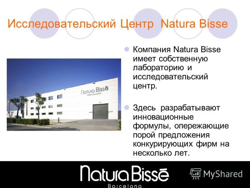 Исследовательский Центр Natura Bisse Компания Natura Bisse имеет собственную лабораторию и исследовательский центр. Здесь разрабатывают инновационные формулы, опережающие порой предложения конкурирующих фирм на несколько лет.