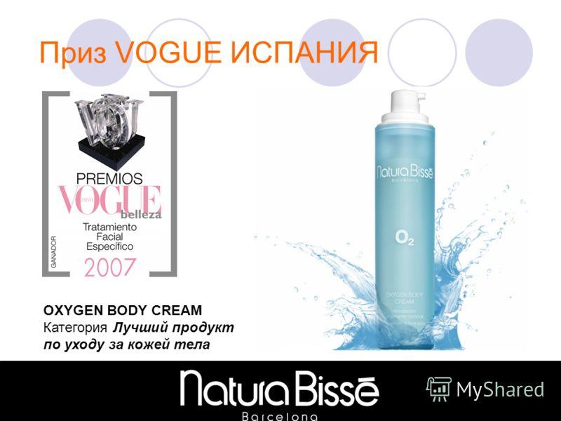 Приз VOGUE ИСПАНИЯ OXYGEN BODY CREAM Категория Лучший продукт по уходу за кожей тела