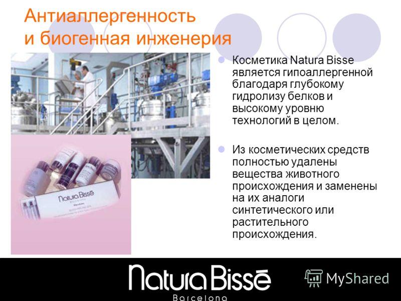 Антиаллергенность и биогенная инженерия Косметика Natura Bisse является гипоаллергенной благодаря глубокому гидролизу белков и высокому уровню технологий в целом. Из косметических средств полностью удалены вещества животного происхождения и заменены