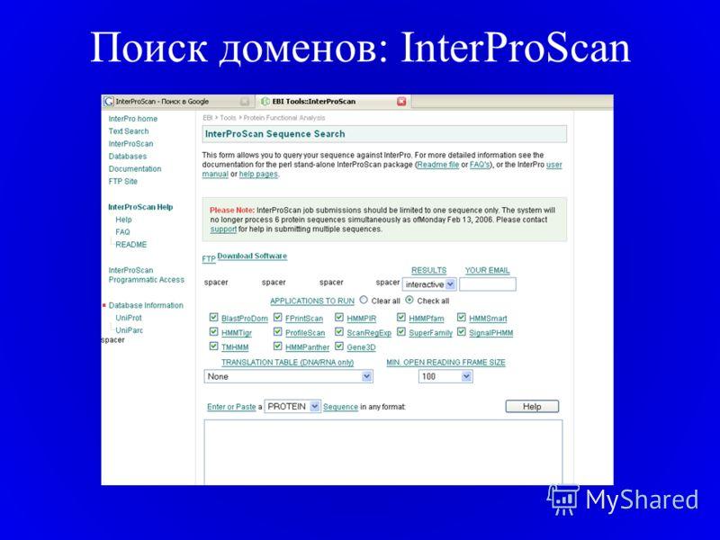 Поиск доменов: InterProScan