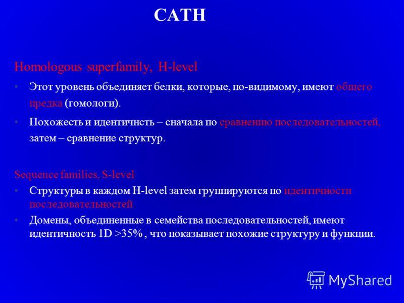 CATH Homologous superfamily, H-level Этот уровень объединяет белки, которые, по-видимому, имеют общего предка (гомологи). Похожесть и идентичнсть – сначала по сравнению последовательностей, затем – сравнение структур. Sequence families, S-level Струк