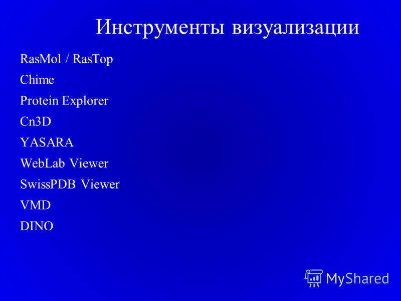 Инструменты визуализации RasMol / RasTop Chime Protein Explorer Cn3D YASARA WebLab Viewer SwissPDB Viewer VMD DINO