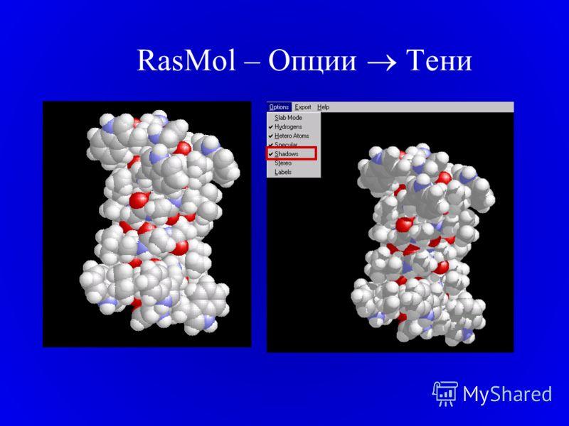 RasMol – Опции Тени