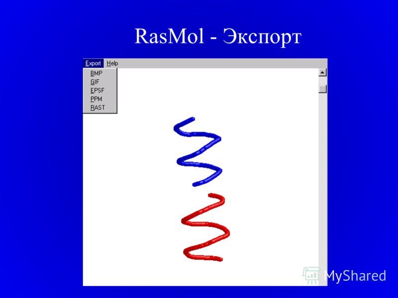 RasMol - Экспорт