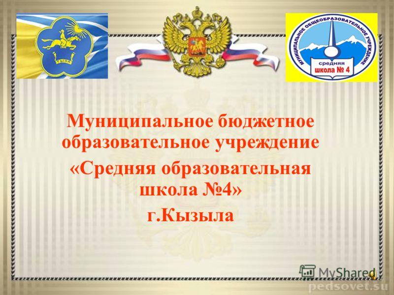 Муниципальное бюджетное образовательное учреждение «Средняя образовательная школа 4» г.Кызыла