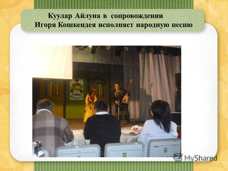 Куулар Айлуна в сопровождении Игоря Кошкендея исполняет народную песню