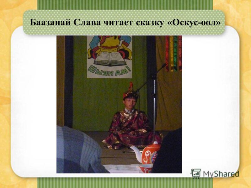 Баазанай Слава читает сказку «Оскус-оол»