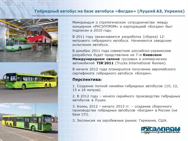 Гибридный автобус на базе автобуса «Богдан» (Луцкий АЗ, Украина) Меморандум о стратегическом сотрудничестве между концерном «РУСЭЛПРОМ» и корпорацией «Богдан» был подписан в 2010 году. В 2011 году заканчивается разработка (сборка) 12- метрового гибри