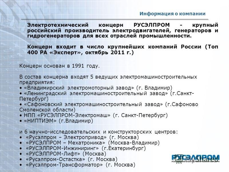 Информация о компании Электротехнический концерн РУСЭЛПРОМ - крупный российский производитель электродвигателей, генераторов и гидрогенераторов для всех отраслей промышленности. Концерн входит в число крупнейших компаний России (Топ 400 РА «Эксперт»,