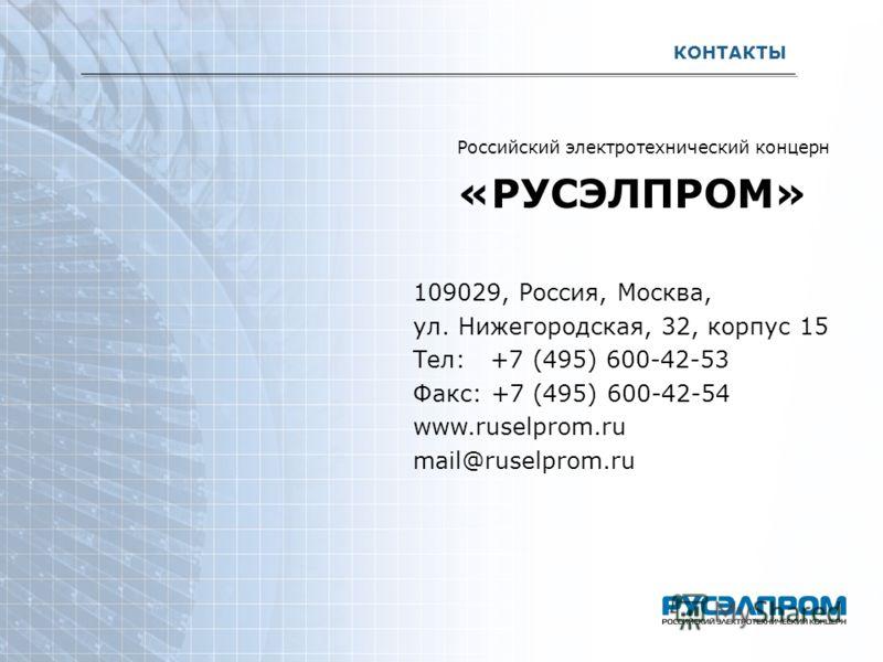 КОНТАКТЫ Российский электротехнический концерн «РУСЭЛПРОМ» 109029, Россия, Москва, ул. Нижегородская, 32, корпус 15 Тел: +7 (495) 600-42-53 Факс: +7 (495) 600-42-54 www.ruselprom.ru mail@ruselprom.ru