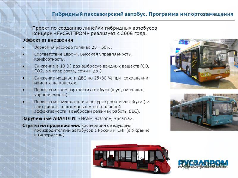 Гибридный пассажирский автобус. Программа импортозамещения Эффект от внедрения Экономия расхода топлива 25 - 50%. Соответствие Евро-4. Высокая управляемость, комфортность. Снижение в 10 (!) раз выбросов вредных веществ (CO, CO2, окислов азота, сажи и