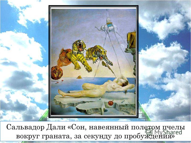 Сальвадор Дали «Сон, навеянный полетом пчелы вокруг граната, за секунду до пробуждения»