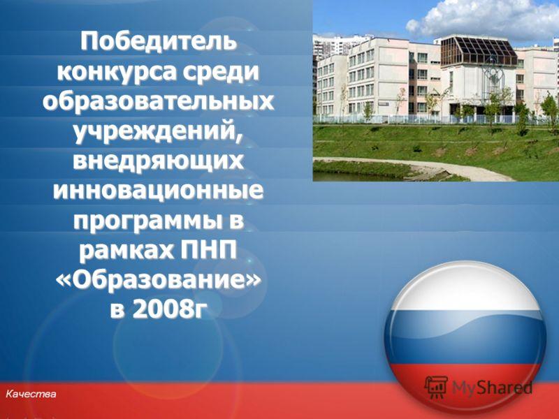 Победитель конкурса среди образовательных учреждений, внедряющих инновационные программы в рамках ПНП «Образование» в 2008г