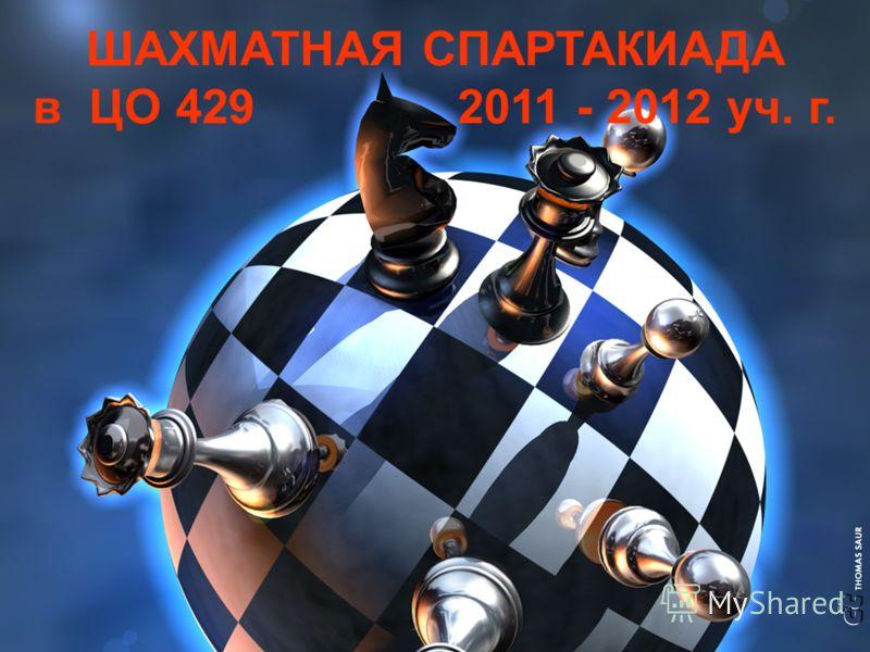 ШАХМАТНАЯ СПАРТАКИАДА в ЦО 429 2011 - 2012 уч. г.