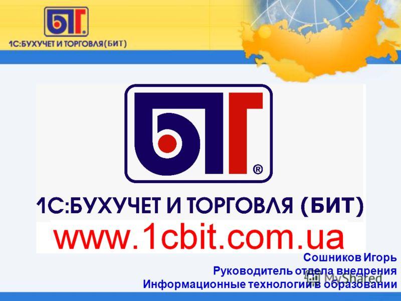 Сошников Игорь Руководитель отдела внедрения Информационные технологии в образовании