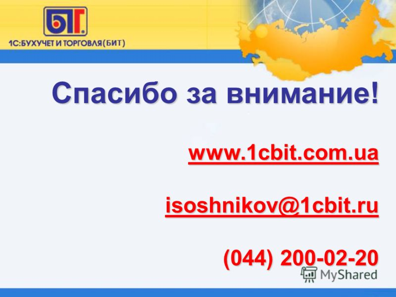 Спасибо за внимание! www.1cbit.com.ua isoshnikov@1cbit.ru (044) 200-02-20