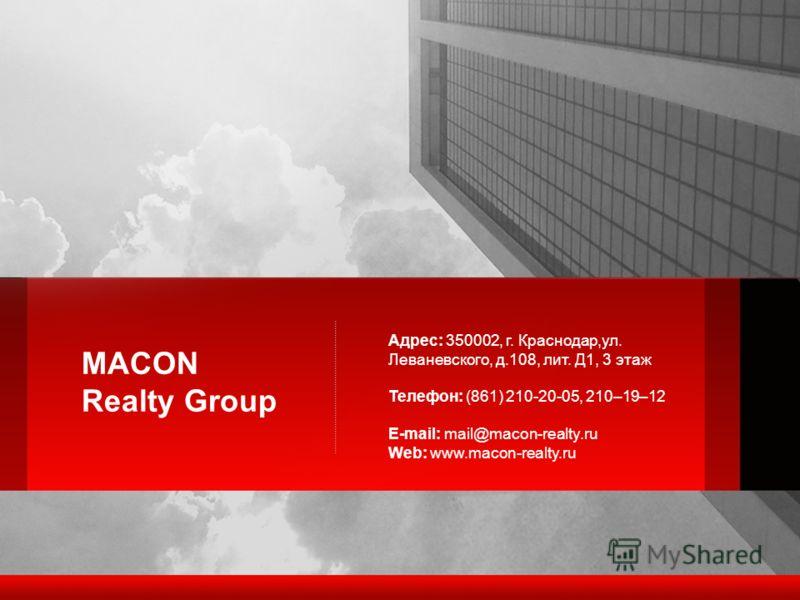 MACON Realty Group Адрес: 350002, г. Краснодар,ул. Леваневского, д.108, лит. Д1, 3 этаж Телефон: (861) 210-20-05, 210–19–12 E-mail: mail@macon-realty.ru Web: www.macon-realty.ru