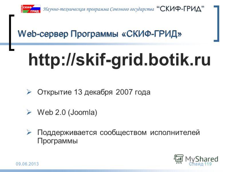 09.06.2013Слайд 119 Web-сервер Программы «СКИФ-ГРИД» http://skif-grid.botik.ru Открытие 13 декабря 2007 года Web 2.0 (Joomla) Поддерживается сообществом исполнителей Программы