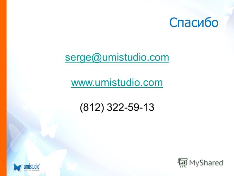 Спасибо serge@umistudio.com www.umistudio.com (812) 322-59-13