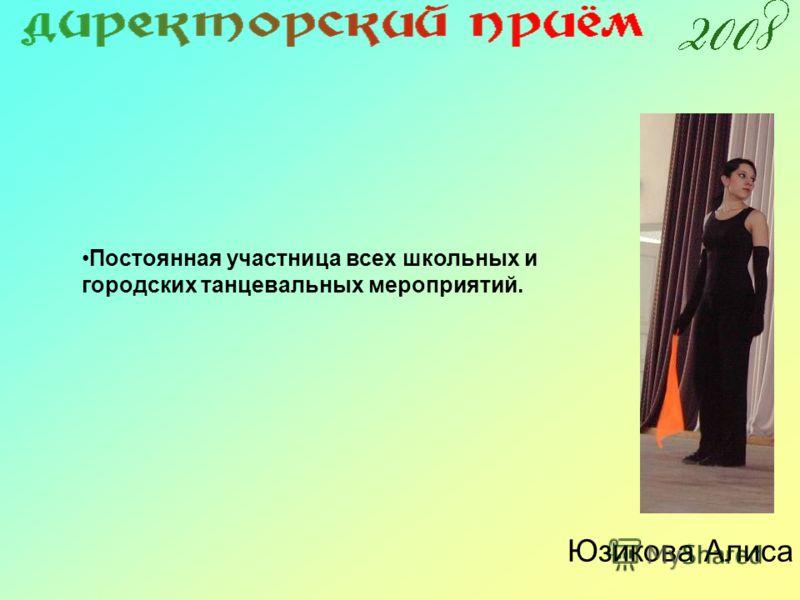 Юзикова Алиса Постоянная участница всех школьных и городских танцевальных мероприятий.