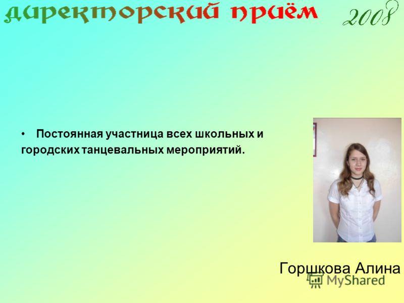 Горшкова Алина Постоянная участница всех школьных и городских танцевальных мероприятий.