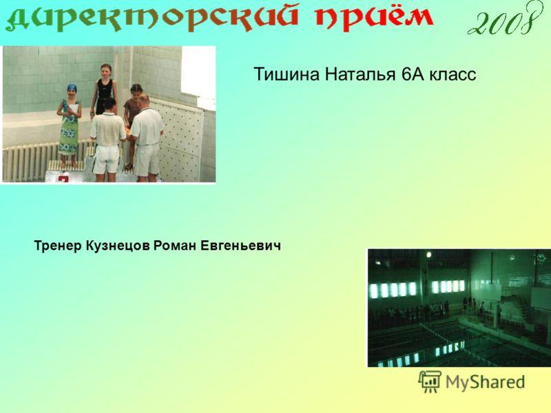 Тренер Кузнецов Роман Евгеньевич Тишина Наталья 6А класс