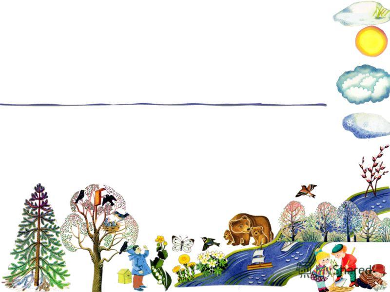 Всех перелетных птиц черней, Чистит он пашню от червей. Взад-вперед по пашне вскачь. А зовется птица... Прилетел к нам, наконец, Лучший наш певец. Дни и ночи напролет Он поет. Свое гнездо он в поле вьет, Где тянутся растения. Его и песня и полет Вошл