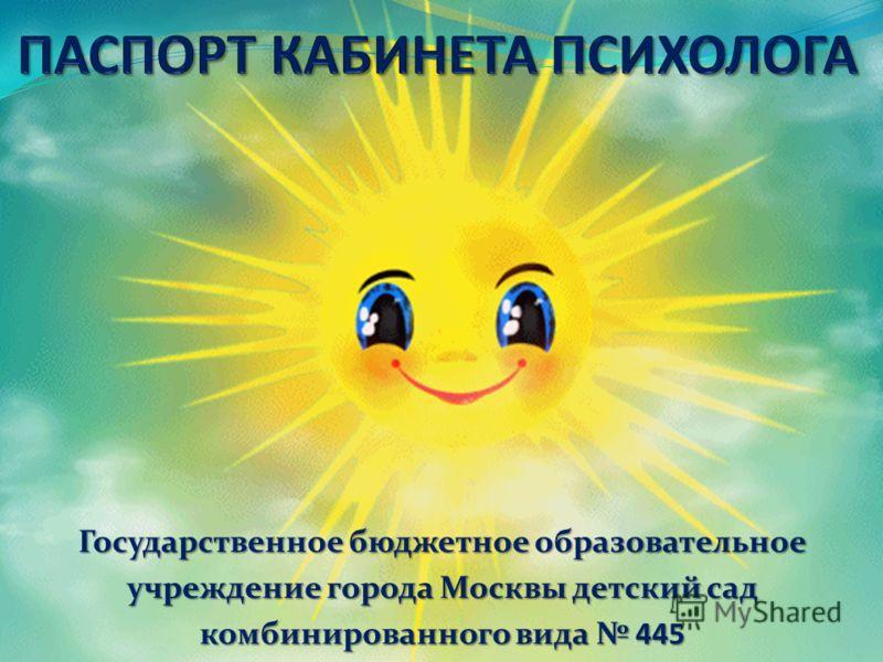 Государственное бюджетное образовательное учреждение города Москвы детский сад комбинированного вида 445