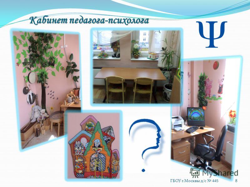Кабинет педагога-психолога 8 ГБОУ г.Москвы д/с 445