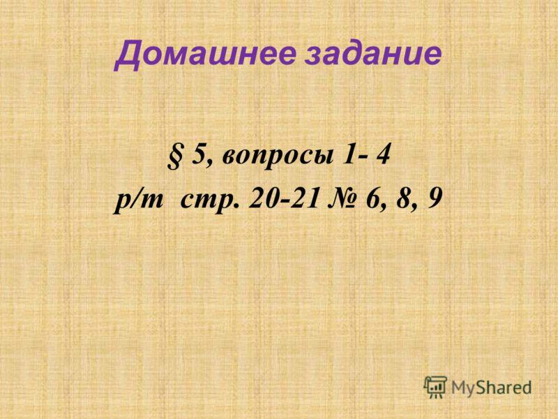 Домашнее задание § 5, вопросы 1- 4 р/т стр. 20-21 6, 8, 9
