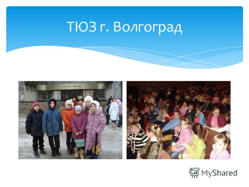 ТЮЗ г. Волгоград