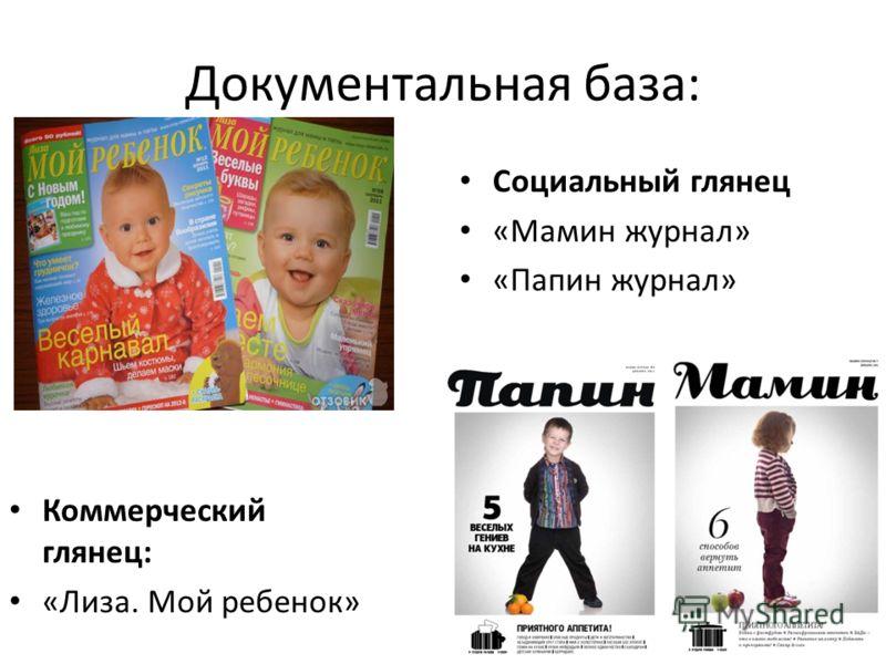 Документальная база: Коммерческий глянец: «Лиза. Мой ребенок» Социальный глянец «Мамин журнал» «Папин журнал»